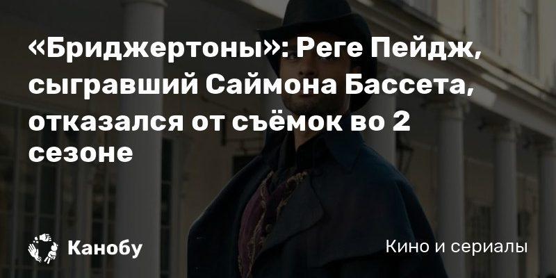 Реге-Жан Пейдж ушёл из сериала «Бриджертоны»