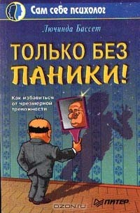 Автор: Бассет Лючинда - 1 книга - Читать, Скачать - ЛитМир