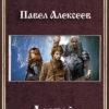 Книга Алабай читать онлайн Павел Алексеев