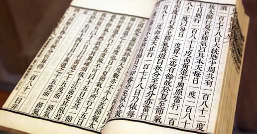 Традиционное китайское книжное искусство
